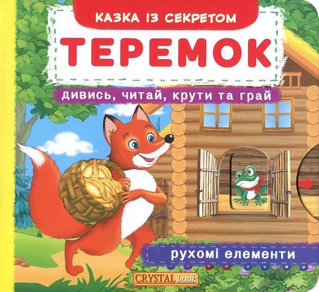 Купить Казка iз секретом. Теремок, 978-966-936-681-8
