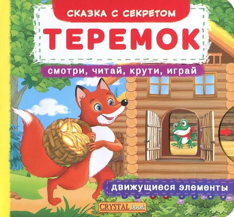 Купить Сказка с секретом. Теремок, 978-966-936-680-1
