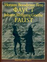 Книга Фауст. Трагедия. Часть первая