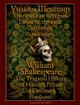 Книга Трагическая история Гамлета, принца Датского. Первое кварто