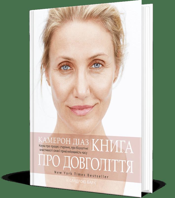 Купить Книга про довголіття, Сандра Барк, 978-617-7347-83-4