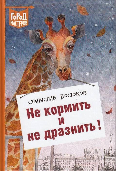 Купить Не кормить и не дразнить!, Станислав Востоков, 978-5-4471-4938-3