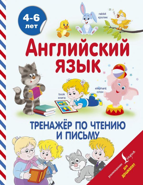Купить Английский язык. Тренажер по чтению и письму, Сергей Матвеев, 978-5-17-103277-7