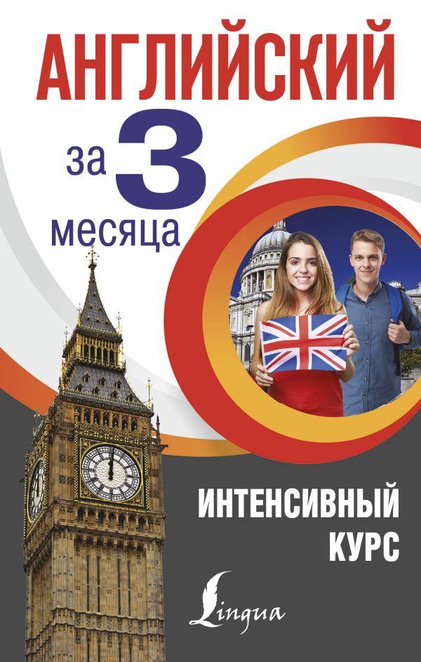 Купить Английский за 3 месяца. Интенсивный курс, А. Виноградова, 978-5-17-104228-8