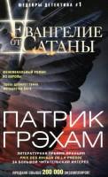 Книга Евангелие от Сатаны