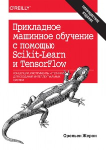 Книга Прикладное машинное обучение с помощью Scikit-Learn и TensorFlow