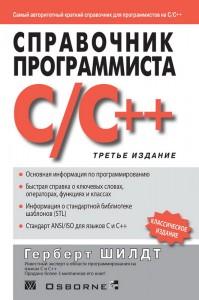 Книга Справочник программиста по C/C++