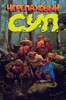 Книга Черепаховый суп