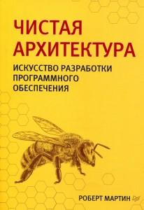Книга Чистая архитектура. Искусство разработки программного обеспечения