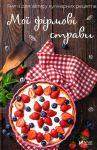 Книга Мої фірмові страви. Книга для запису кулінарних рецептів
