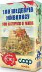 Книга Настільна гра 'Сто шедеврів живопису'