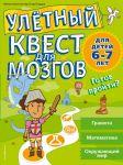 Книга Улетный квест для мозгов. Для детей 6-7 лет