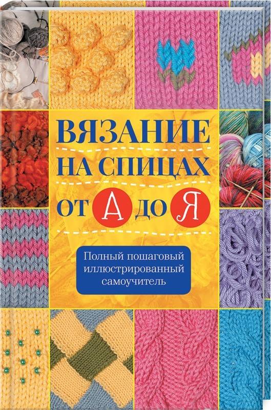 Купить Вязание на спицах от А до Я. Полный пошаговый иллюстрированный самоучитель, Клаудия Риттер, 978-617-12-4713-0