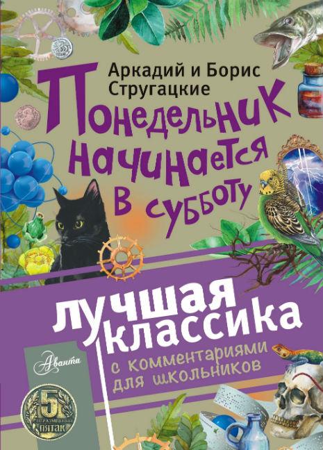 Купить Понедельник начинается в субботу, Борис Стругацкий, 978-5-17-106224-8