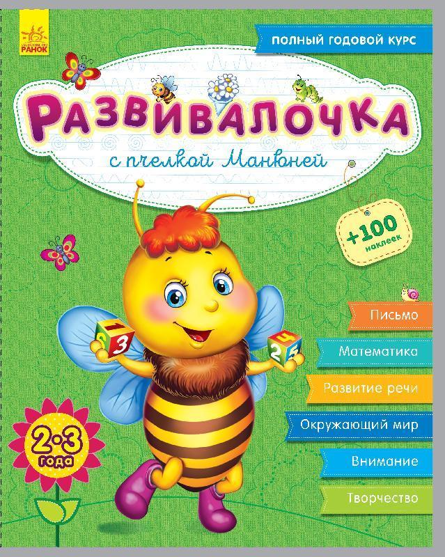 Купить Развивалочка с пчёлкой Манюней. 2-3 года, Юлия Каспарова, 978-617-09-3734-6