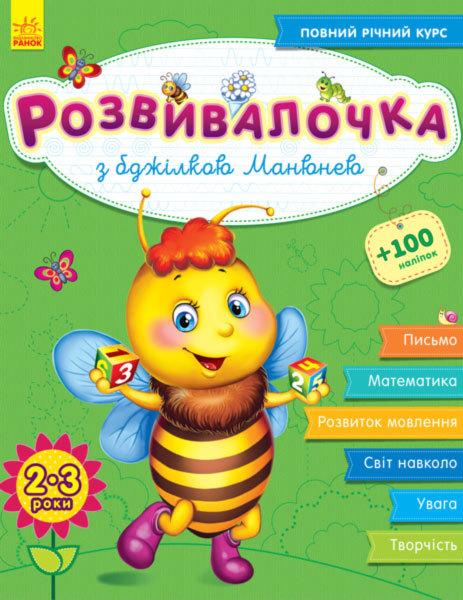 Купить Розвивалочка з бджілкою Манюнею. 2 - 3 роки, Юлія Каспарова, 978-617-09-3735-3