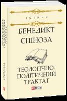 Книга Теологічно-політичний трактат