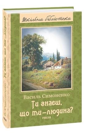 Купить Современная проза, Ти знаєшь, що ти - людина?, Василь Симоненко, 978-966-03-7138-5