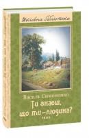Книга Ти знаєшь, що ти - людина?