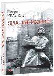 Книга Ярослав Мудрий