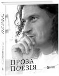 Книга Проза. Поезія