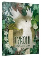 Книга Туконі - мешканець лісу