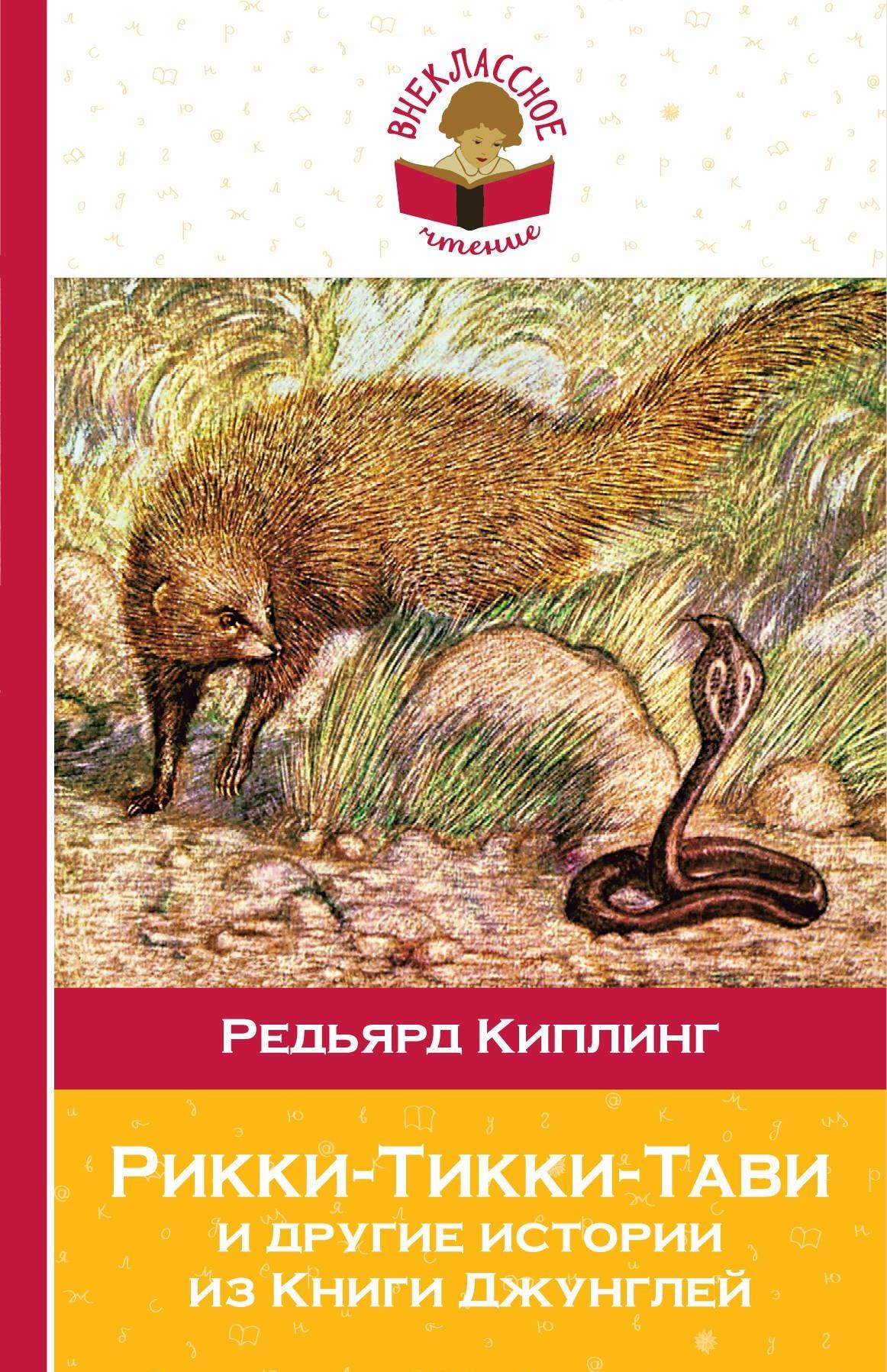 Купить Рикки-Тикки-Тави и другие истории из Книги джунглей, Редьярд Киплинг, 978-5-04-092709-8