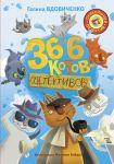 Книга 36 и 6 котов-детективов