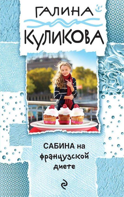 Сабина на французской диете, Галина Куликова, 978-5-699-98037-6, 978-5-04-092450-9  - купить со скидкой