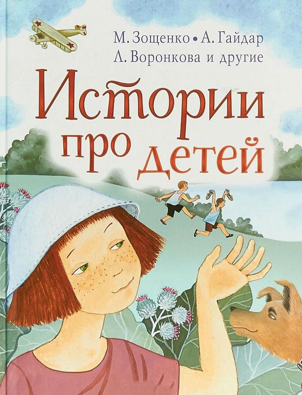 Купить Истории про детей, Валентина Осеева, 978-5-17-098425-1