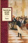 Книга Золотой век русской поэзии