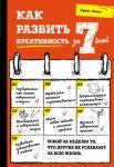 Книга Как развить креативность за 7 дней