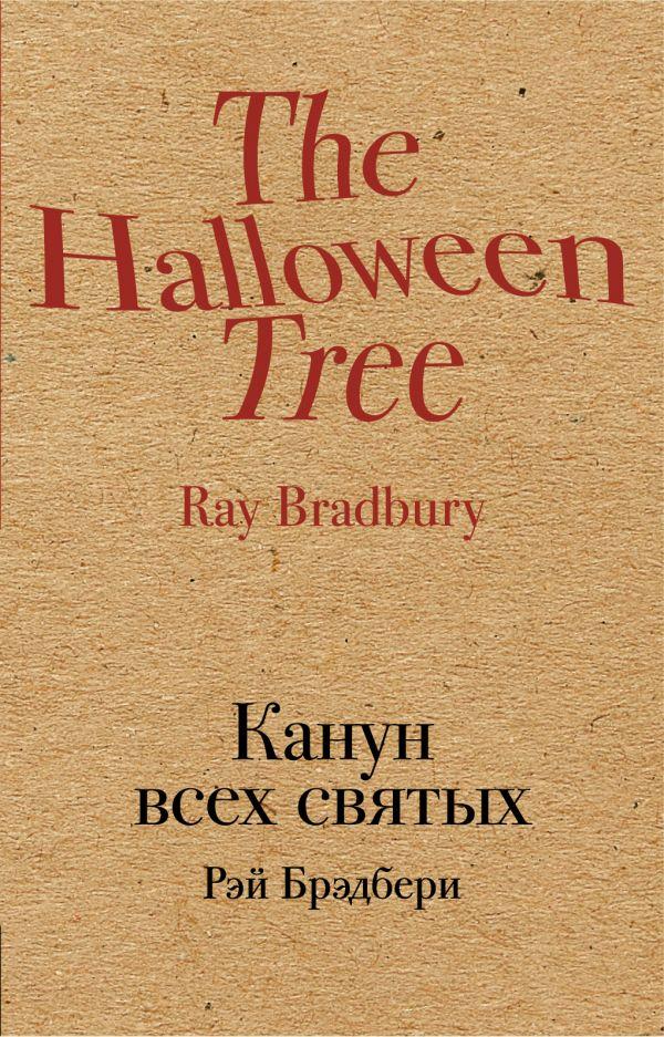 Купить Канун всех святых, Рэй Брэдбери, 978-5-04-092461-5
