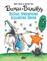 Книга Весёлые приключения ведьмочки Винни. Восемь волшебных историй в одной книге