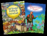 Книга Легенди Замків України + Українські казки (комплект з 2-х книг)