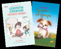 Книга Секрети спокою 'лінивої мами' + Цуценя-нечупара (комплект з 2-х книг)