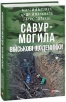 Книга Савур-Могила. Військові щоденники