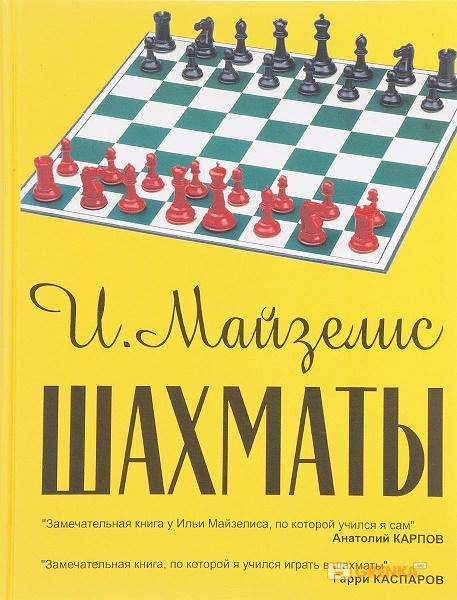 Купить Шахматы. Самый популярный учебник для начинающих, Илья Майзелис, 978-5-94693-557-9, 978-5-94693-649-1