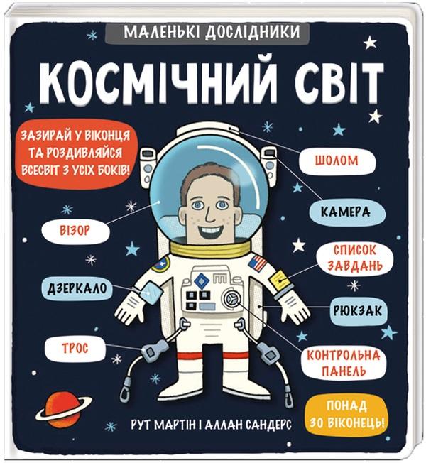 Купить Космічний світ, Рут Мартин, 978-617-7563-26-5