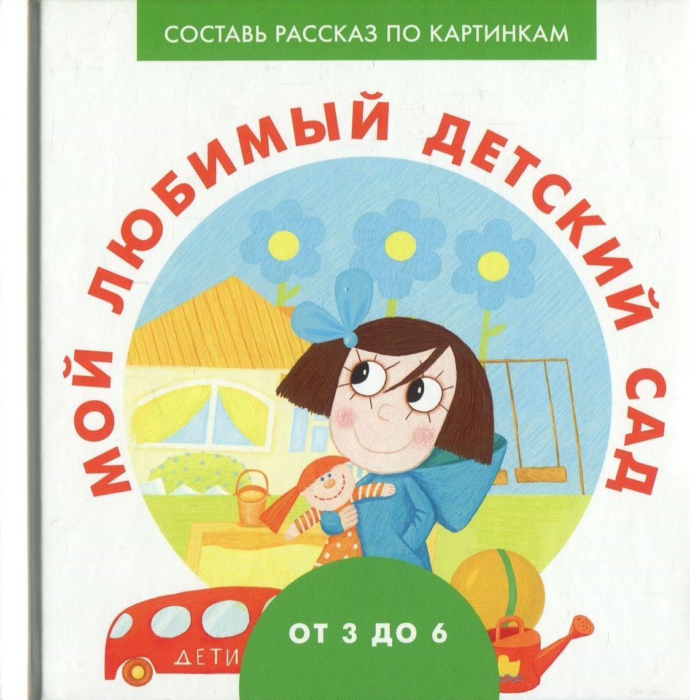 Купить Мой любимый детский сад, Алла Франскевич, 978-5-4335-0554-4