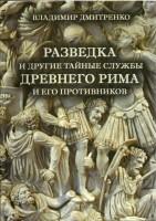 Книга Разведка и другие тайные службы Древнего Рима и его противников