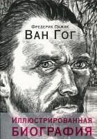 Книга Ван Гог. Иллюстрированная биография