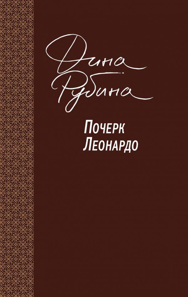 Купить Почерк Леонардо, Дина Рубина, 978-5-04-091459-3