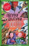 Книга Прогулки из шкатулки. 100 чудес света. Увлекательное путешествие-игра