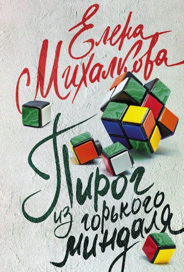 Купить Пирог из горького миндаля, Елена Михалкова, 978-5-17-107697-9