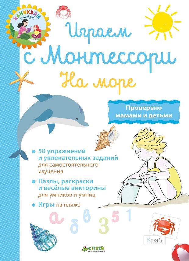 Купить Играем с Монтессори. На море, Лори Доба, 978-5-00115-395-5