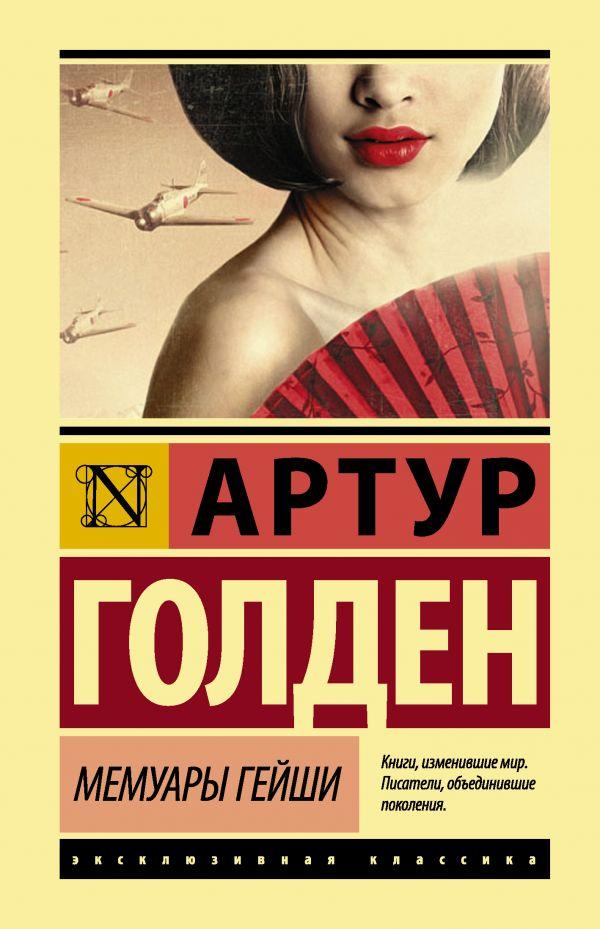 Купить Мемуары гейши, Артур Голден, 978-5-17-108033-4