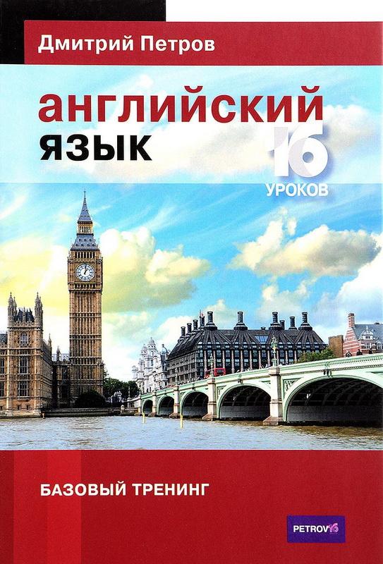 Купить Английский язык. Базовый тренинг. 16 уроков, Дмитрий Петров, 978-5-9906571-5-1