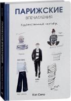 Книга Парижские впечатления. Художественный скетчбук