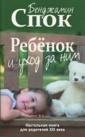 Книга Ребенок и уход за ним